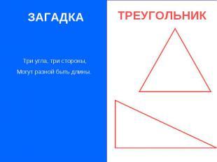 ЗАГАДКА Три угла, три стороны,Могут разной быть длины.