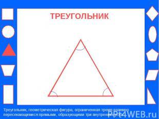 ТРЕУГОЛЬНИК Треугольник, геометрическая фигура, ограниченная тремя взаимно перес