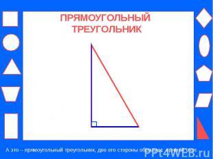ПРЯМОУГОЛЬНЫЙ ТРЕУГОЛЬНИК А это – прямоугольный треугольник, две его стороны обр