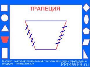 ТРАПЕЦИЯ Трапеция – выпуклый четырёхугольник, у которого две стороны параллельны