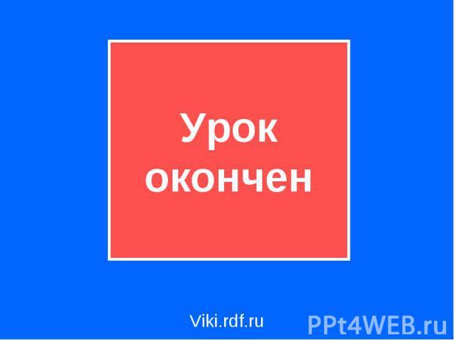 Урок оконченViki.rdf.ru
