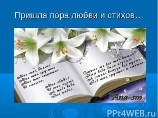 Пришла пора любви и стихов…