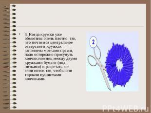 3. Когда кружки уже обмотаны очень плотно, так, что почти вся центральное отверс