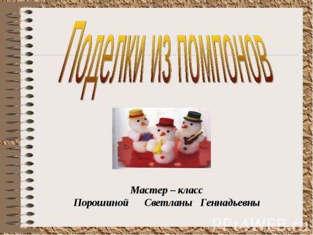 Поделки из помпонов Мастер – классПорошиной Светланы Геннадьевны