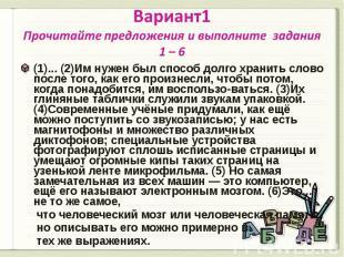 Вариант1 Прочитайте предложения и выполните задания 1 – (1)... (2)Им нужен был с