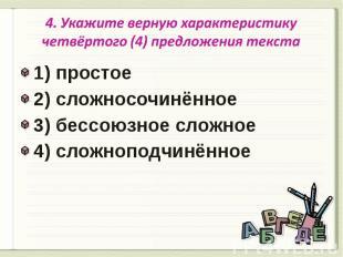 4. Укажите верную характеристику четвёртого (4) предложения текста 1) простое2)