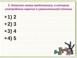 5. Укажите номер предложения, в котором употреблено наречие в сравнительной степ
