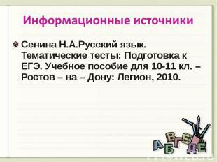 Информационные источники Сенина Н.А.Русский язык. Тематические тесты: Подготовка