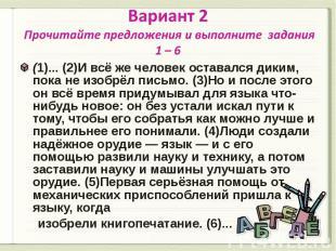 Вариант 2 Прочитайте предложения и выполните задания 1 – 6 (1)... (2)И всё же че