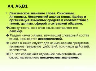 А4, А6,В1 Лексическое значение слова. Синонимы. Антонимы. Лексический анализ сло