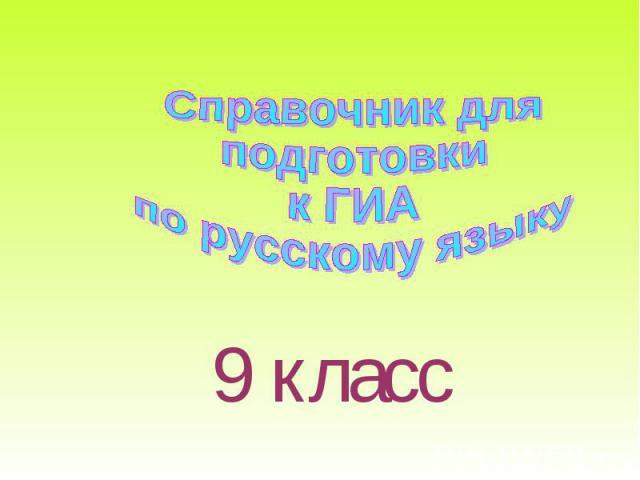 Справочник для подготовки к ГИА по русскому языку9 класс