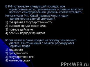 В РФ установлен следующий порядок: все нормативные акты, принимаемые органами вл