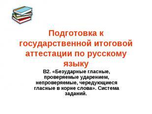 Подготовка к государственной итоговой аттестации по русскому языку В2. «Безударн
