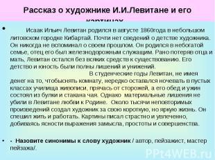Рассказ о художнике И.И.Левитане и его картинах . Исаак Ильич Левитан родился в