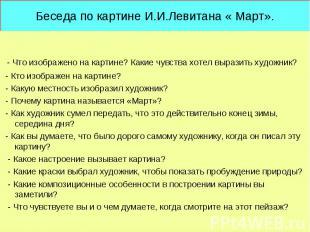 Беседа по картине И.И.Левитана « Март». - Что изображено на картине? Какие чувст