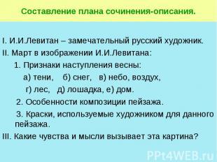 Составление плана сочинения-описания. I. И.И.Левитан – замечательный русский худ