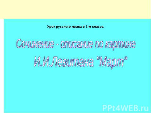 Урок русского языка в 3-м классе. Сочинение - описание по картине И.И.Левитана