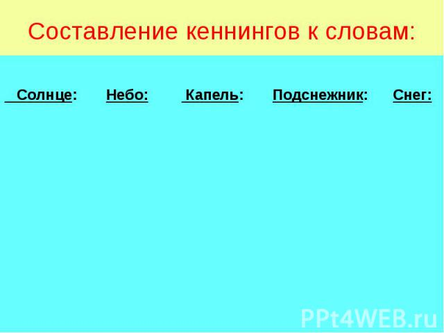 Составление кеннингов к словам: Солнце: Небо: Капель: Подснежник: Снег: