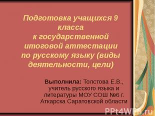 Подготовка учащихся 9 классак государственной итоговой аттестациипо русскому язы