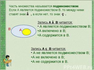 Часть множества называется подмножеством. Если А является подмножеством В, то ме
