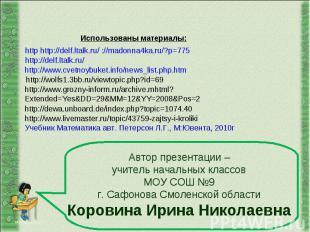 Использованы материалы:Автор презентации –учитель начальных классовМОУ СОШ №9г.