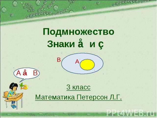 ПодмножествоЗнаки ⊂ и ⊄ 3 классМатематика Петерсон Л.Г.
