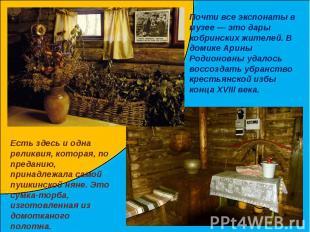 Почти все экспонаты в музее — это дары кобринских жителей. В домике Арины Родион