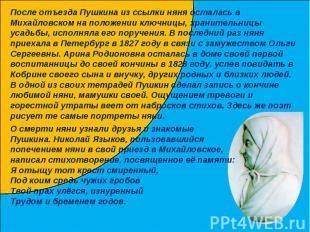 После отъезда Пушкина из ссылки няня осталась в Михайловском на положении ключни