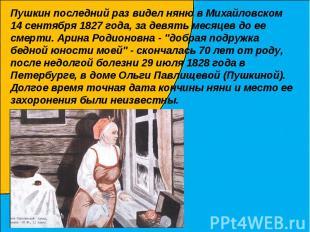 Пушкин последний раз видел няню в Михайловском 14 сентября 1827 года, за девять