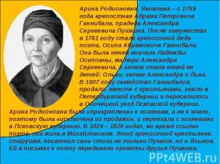 Арина Родионовна Яковлева – с 1759 года крепостная Абрама Петровича Ганнибала, п