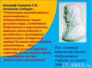 """Биограф Пушкина П.В. Анненков сообщал: """"Родионовна принадлежала к типичнейшим и"""