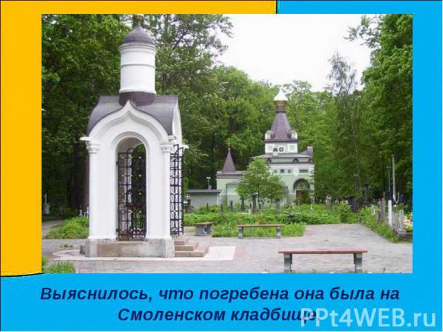Выяснилось, что погребена она была на Смоленском кладбище.