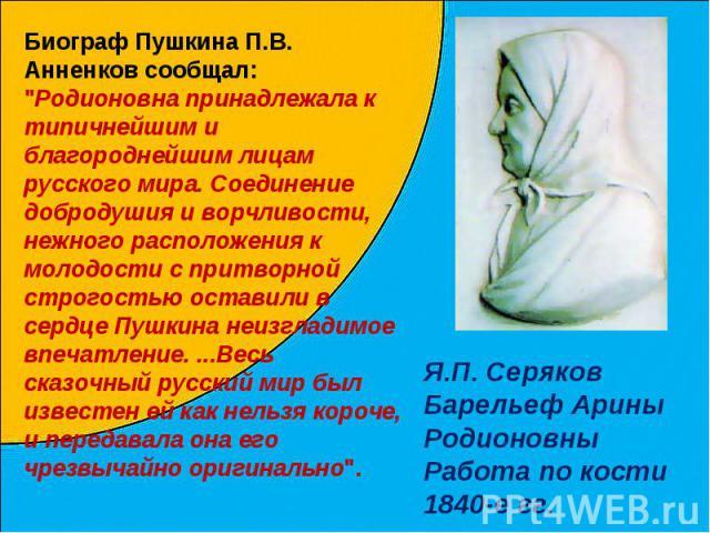 Биограф Пушкина П.В. Анненков сообщал: