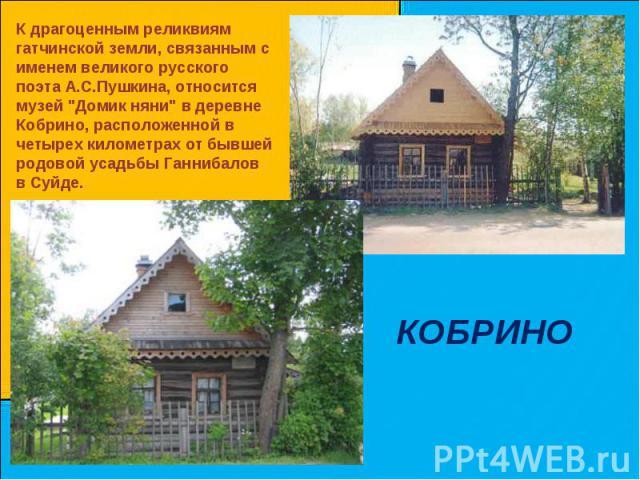 К драгоценным реликвиям гатчинской земли, связанным с именем великого русского поэта А.С.Пушкина, относится музей