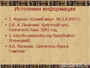 Источники информации 1. Журнал «Божий мир»- № 3,4 2007 г.2.В. А. Лисичкин Крестн