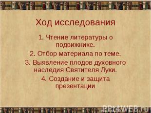 Ход исследования 1. Чтение литературы о подвижнике.2. Отбор материала по теме.3.