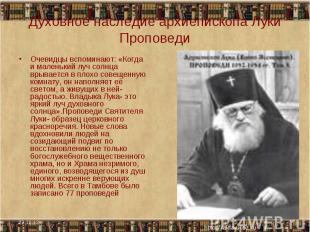 Духовное наследие архиепископа ЛукиПроповеди Очевидцы вспоминают: «Когда и мален
