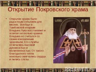 Открытие Покровского храма Открытие храма было радостным событием для многих. Во