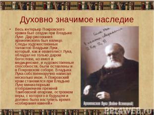 Духовно значимое наследие Весь интерьер Покровского храма был создан при Владыке