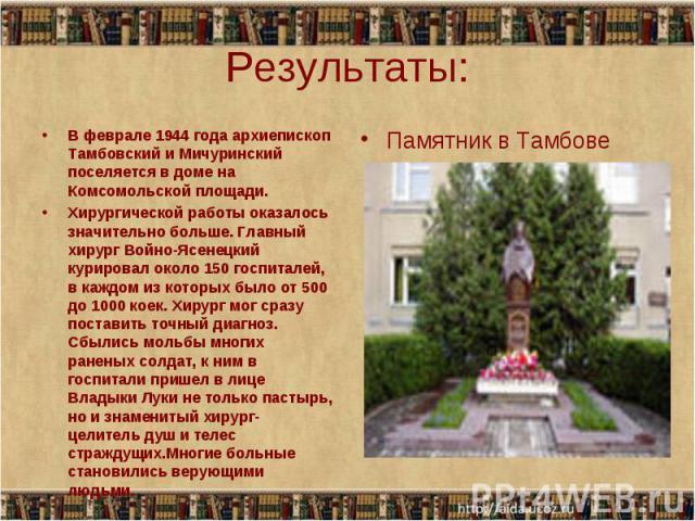 Результаты: В феврале 1944 года архиепископ Тамбовский и Мичуринский поселяется в доме на Комсомольской площади.Хирургической работы оказалось значительно больше. Главный хирург Войно-Ясенецкий курировал около 150 госпиталей, в каждом из которых был…