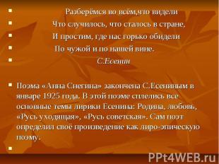 oblomovshina-sochinenie-obraz-anni-sneginoy-v-poeme-esenina-klass-afanaseva