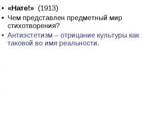 «Нате!» (1913)Чем представлен предметный мир стихотворения?Антиэстетизм – отрица