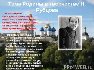 Тема Родины в творчестве Н. Рубцова …До тихого крестаПусть душа останется чиста!