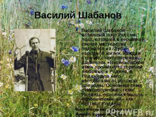Василий Шабанов Василий Шабанов – истинный поэт России; поэт, который к вершинам