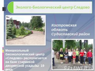 Эколого-биологический центр Следово Костромская область Судиславский районМежшко