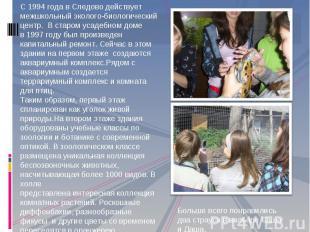 С 1994 года в Следово действует межшкольный эколого-биологический центр. В старо