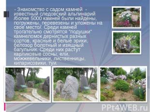 - Знакомство с садом камней - известный следовский альпинарий /более 5000 камней