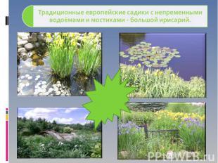 Традиционные европейские садики с непременными водоёмами и мостиками - большой и