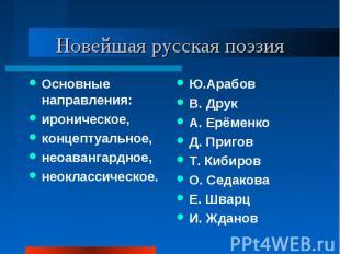 Новейшая русская поэзия Основные направления:ироническое,концептуальное,неоаванг