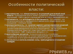 Особенности политической власти: 1) верховенство, т.е. обязательность ее решений